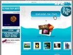 PicUp. co. il הדפסה על קנבס הגדלת תמונות ברוכים הבאים לפיק-אפ