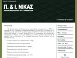Π. Ι. ΝΙΚΑΣ - Ηλεκτρολογείο Αυτοκινήτων αυτοκίνητα