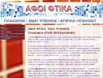 Είδη Υγιεινής Θεσσαλονίκη Πλακάκια | Αφοί Φτίκα