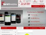 PlanetMobile - Εshop ανταλλακτικα κινητων - iPhone Service Αθηνα - Ανταλλακτικά αξεσουάρ κινητών |