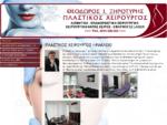 Πλαστικός Χειρουργός Ηράκλειο | Ξηροτύρης Ι. Θεόδωρος