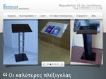Plexiglass | ΔΗΜΗΤΡΗΣ ΠΕΤΡΟΠΟΥΛΟΣ πλέξιγκλας