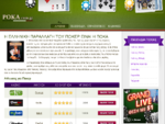 Πόκα | Ο Κόσμος της Πόκας | Ελληνικό Πόκερ | Τα Πάντα για τη Πόκα