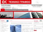 Πολιτικός Μηχανικός Τεχνικό Γραφείο Οικοδομικές Άδειες Νομιμοποίηση Αυθαιρέτων Κατασκευές Κτιρίων ..