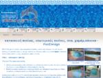 κατασκευή πισίνας, εσωτερικές πισίνες, σπα, χαμάμ, σάουνα - PoolDesign