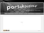 portakouzina. gr - ότι χρειάζεστε για το σπίτι σας...