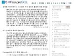 한국 포스트그레스큐엘 홈페이지 PostgreSQL KR