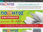 Βιβλιοπωλείο Ποθητός - Βιβλία Παιδικά Λογοτεχνικά Ιστορικά - Περιστέρι - Αθήνα
