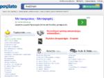 ΠούλαΤο - PoulaTo