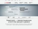 Powerlexis | PowerLexis - создание презентаций, стандарты презентаций, корпоративные тренинги и .