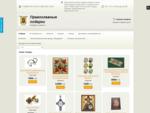 Православные подарки - первый православный магазин подарков!