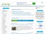 pravi. gr - Πληροφορίες και ειδήσεις από το Πράβι (Ελευθερούπολη) και την Καβάλα