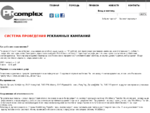 PRComplex - сервис медийных услуг