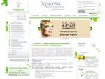 «Premium» - профессиональная косметика для волос, тела и лица, салонная косметика и косметологичес