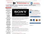 Информационное агентство Presscenter. ru Cвежие новости Интернета, технологий, компьютерные новост