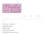 Pretty Nails | Μανικιούρ Καλαμάτα | Πεντικιούρ Καλαμάτα | Ονυχοπλαστική Καλαμάτα | Ναίλ Άρτ | Σχολή ..