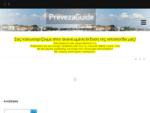 prevezaguide. gr - ειδήσεις