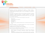 Презентации Power Point - Разработка презентаций