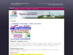 Полиграфические услуги Цифровая типография Принт-Экспресс г. Тобольск