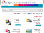 פרינטר דיפו | PRINTER DEPOT | דיו למדפסת | מדפסות| מדפסת לייזר, מדפסת משולבת, 04-8200020