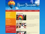 Главная Printex. ru - Рекламная продукция, широкоформатная печать и организация праздников.