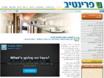 בתי דפוס בירושלים - דפוס פרינטיב