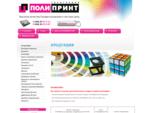 Полиграфическая продукция Типография ПолиПринт г. Обнинск