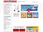 Ψηφιακές εκτυπώσεις | offset | μεγάλων διαστάσεων | εκτυπωση PRINTXPRESS - Θεσσαλονίκη