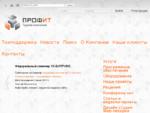 ООО ПрофИТ Иваново - 1с бухгалтерия, предприятие, торговля, оборудование, софт