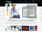 МедСофт Курчатов - Программное обеспечение для здравоохранения