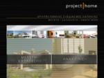 project | homenbsp; - ΑΡΧΙΤΕΚΤΟΝΙΚΟΣ ΣΧΕΔΙΑΣΜΟΣ ΚΑΤΟΙΚΙΑΣ | ΜΕΛΕΤΗ - ΚΑΤΑΣΚΕΥΗ - ΑΝΑΚΑΙΝΙΣΗ - ΔΙΑ