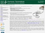 Компания Проминформ - поточное сканирование, электронный документооборот, лицензионное программное