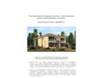 Проектирование коттеджных поселков. Лион, Seven Hills, Рассказовка, Стародачное, Чигасово-2, П