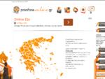 Prosfora online. Προσφορές σε προϊόντα και υπηρεσίες