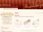 proskliseis. gr | προσκλητήρια γάμου, βάπτισης, τυπογραφικές εργασίες