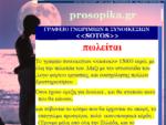 Prosopika. gr