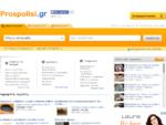 Prospolisi. gr - Δωρεάν αναζήτηση αγγελιών