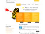ИТ-аутсорсинг в Москве | Абонентское обслуживание компьютеров, ремонт, it-аутсорсинг, ит-услуги