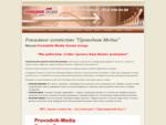Рекламное агентство Спб Проводник-Медиа любая рекламная продукция и услуги в Петербурге.