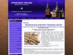 Юридическая компания quot;Правовая звездаquot; - адвокаты и юристы г. Москва