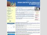 Храм святителя Николая в Любятове (г. Псков) - история храма, воскресная школа, православный хор,