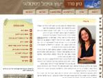 פסיכולוגים חיפה – סיון מדר, פסיכותרפיסטית בכירה