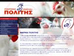 Πτηνοτροφείο Πύργος | Πολίτης ΑΕ