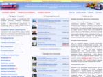 Компания Развитие ДВ, Владивосток. Продажа японских и корейских полуприцепов, прицепов, грузовик