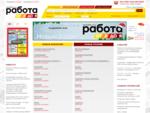 Работа в Санкт-Петербурге, поиск работы, вакансии, вакансии СПб, поиск вакансий, работа в СПб  