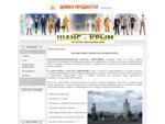 Симферопольское кадровое агентство ШАНС, поможем найти работу в Симферополе