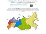Найти работу в России - банк вакансии составить резюме - поиск работы