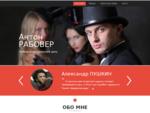 Антон Рабовер - официальный сайт