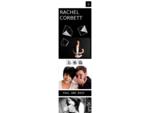 Rachel Corbett - Triple M Radio Presenter, TV Writer and Performer