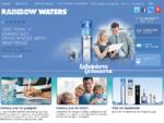 Ψύκτες Νερού, Εμφιαλωμένο Νερό Ζαγόρι | Rainbow Waters